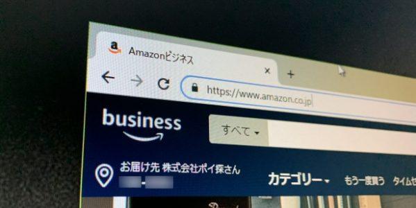 Amazonビジネスって何? 法人の場合はAmazonビジネスがおトク! Amazonビジネスを簡単に申し込めるカードとは?