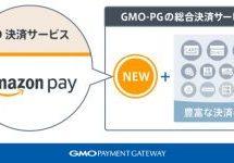 GMOペイメントゲートウェイ、PGマルチペイメントサービスに「Amazon Pay」を追加