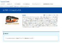 東京空港交通、エアポートリムジンバスのANAカード・JALカード ダブルマイル付与を終了