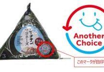 ローソン、食品ロス削減でポイントを獲得できる「Another Choice(アナザーチョイス)」を開始