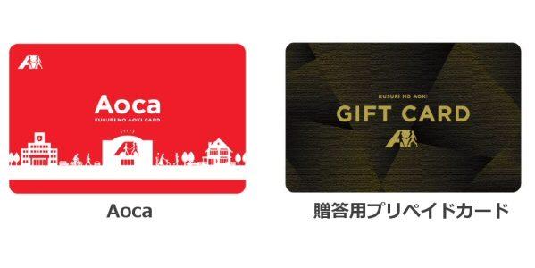 クスリのアオキ、新たに電子マネー機能を搭載した新カード「Aoca」を開始
