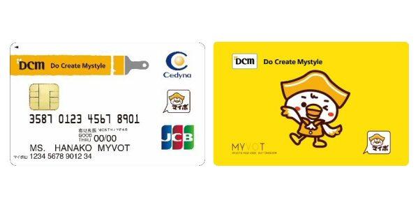 ホームセンターのDCMホールディングスがクレジットカード「DCMマイボカード」とプリペイドカード「マイボベーシックカード」を発行