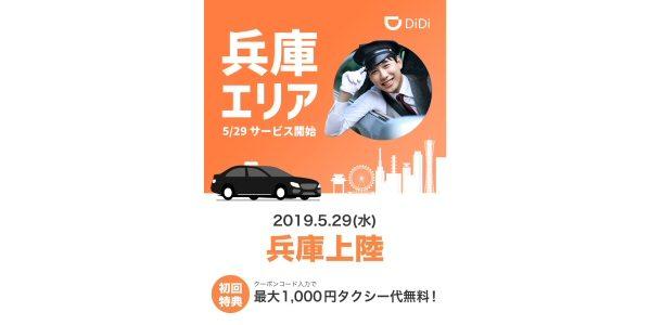 タクシー配車アプリ「DiDi」が兵庫エリアでサービスを開始