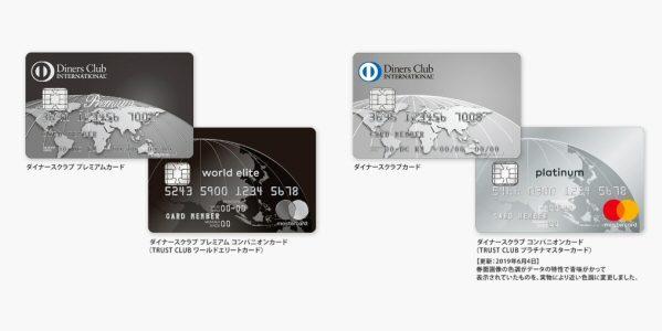 【UPDATE】ダイナースクラブ、新たにダイナースクラブ コンパニオンカードのサービスを開始