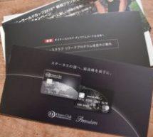 ダイナースクラブ プレミアムカードにMastercardワールドエリート特典が付く「ダイナースクラブ プレミアム コンパニオンカード」の案内開始