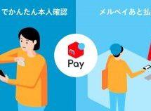 メルペイ、オンラインでの本人確認(eKYC)を導入 後払いサービス「メルペイあと払い」も開始