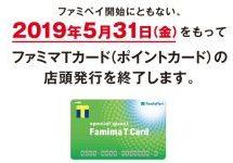 ファミマTカード(ポイントカード)が発行終了 Visaデビット付キャッシュカード(ファミマTカード)も新規受付終了