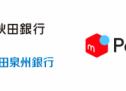 メルペイ、秋田銀行と池田泉州銀行と提携 直接口座からのチャージが可能に