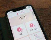 J-Coin Payは単なる割り勘アプリじゃない! たくさんのお金に関しての悩みを解決するアプリ!