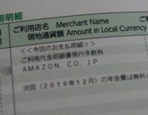 ジャックスの発行カードは6枚以上持つのはNG! 利用明細で毎月80円(税抜)が請求されることに!