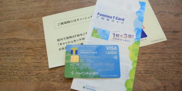 ジャパンネット銀行のVisaデビット付キャッシュカード(ファミマTカード)に切り替え