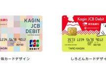 鹿児島銀行、デビットカード「かぎんJCBデビットカード」の取扱を開始