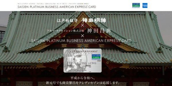 セゾンプラチナ・ビジネス・アメリカン・エキスプレス・カード会員向けに神田明神で商売繁昌を記念したイベントを開催