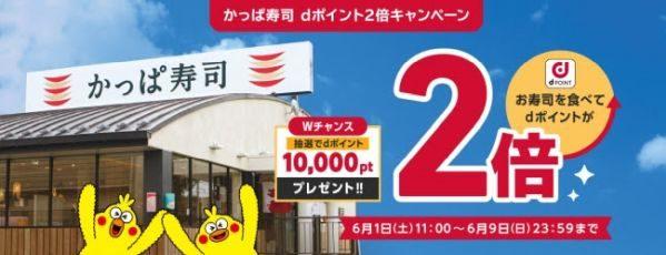 かっぱ寿司、dポイント2倍キャンペーンを実施 抽選で1万dポイントが当たるキャンペーンも