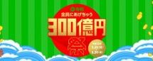 LINE、モバイル送金・決済サービス「LINE Pay」で300億円祭を開催