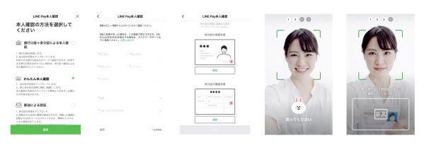 LINE Pay、スマートフォンと身分証で本人確認できるサービス「LINE Payかんたん本人確認」の提供を開始