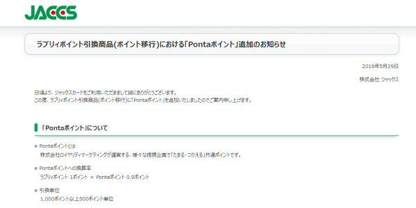 ジャックスカードのラブリィポイントからPontaポイントへの交換サービスが開始
