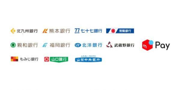 メルペイ、北九州銀行、熊本銀行、七十七銀行、常陽銀行、親和銀行、福岡銀行、北洋銀行、もみじ銀行、山口銀行、山梨中央銀行と連携