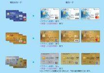 小田急ポイントカード、発行15周年でOPカードの券面をリニューアル