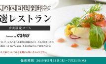 JR東日本、大人の休日倶楽部会員限定サービス「大人の休日倶楽部 厳選レストラン」を開始
