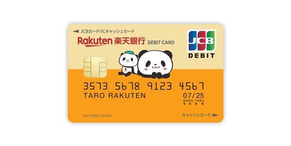 楽天銀行、新デザインの「楽天銀行パンダデビットカード(JCB)」を発行