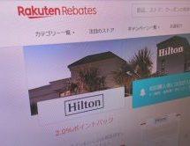 ポイントサイトにはあまり無い案件がある楽天の「Rebates」が凄い! ヒルトンの宿泊予約もポイントバック!