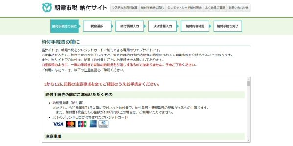 埼玉県朝霞市、市税等のクレジットカード納付を開始