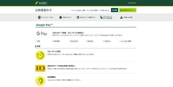SMBCデビットがGoogle Payに対応 SMBCデビットをiDとして利用する事が可能に