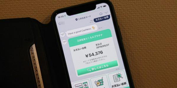 三井住友カード、LINE公式アカウントを開始 支払金額やポイント確認も可能に