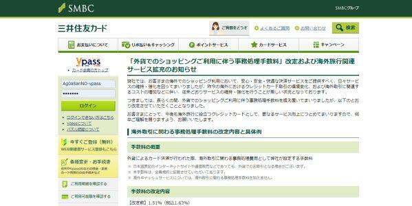 三井住友カード、海外での事務処理手数料を改悪 ショッピング保険は改善