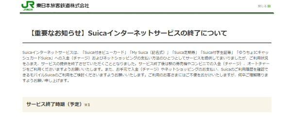 JR東日本、Suicaインターネットサービスを終了