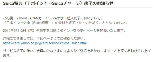 TポイントからSuicaへのポイント交換サービスが終了