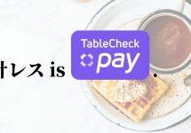 レストラン用スマホ決済サービス「TableCheck Pay」で、会計時のスマホ操作が不要となる「オートペイ」機能を追加