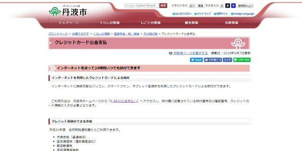 兵庫県丹波市、市税のクレジットカード納付サービスを開始