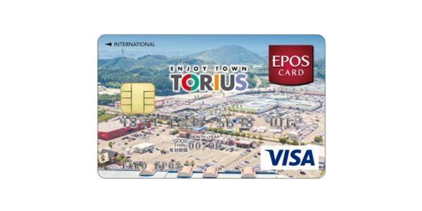 エポスカード、福岡県の商業施設「トリアス」と提携した「トリアスエポスカード」を発行