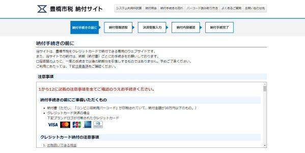 愛知県豊橋市、市税のクレジットカード納付を開始
