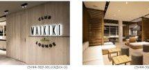 H.I.S.、ハワイ・ワイキキに「Waikiki Club Lounge by LeaLea」をオープン