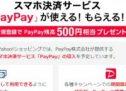 PayPay、オンライン決済やヤフオク!の売上金チャージに対応 オンライン決済はPayPayチャンスの対象外