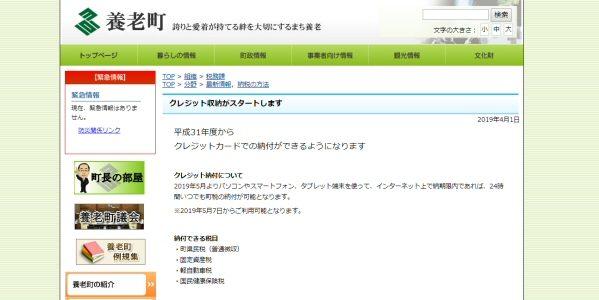 岐阜県養老町、町税のクレジットカード納付を開始