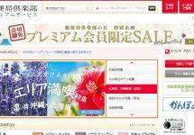 日本郵便、会員制サービス「郵便局倶楽部」の提供を開始