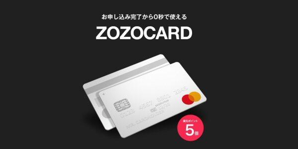 ZOZOTOWNでの買い物が常時5%還元となるZOZOCARDの提供開始 申込直後でも10万円までは利用可能