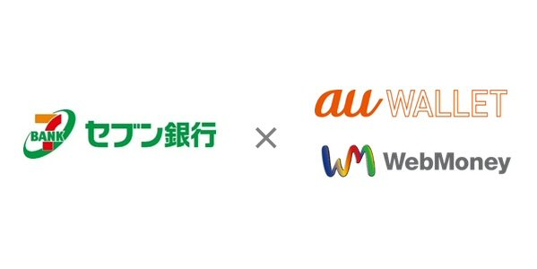 セブン銀行、ATMでau WALLET残高やWebMoneyプリペイドカードにチャージできるように