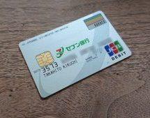 セブン銀行、セブン銀行デビットサービスでのnanacoポイント付与率を変更