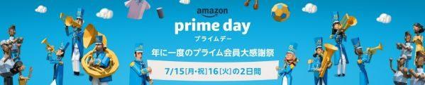 Amazon、2019年7月15日から2日間限定で「プライムデー」を開催 最大10.5%のAmazonポイントを還元