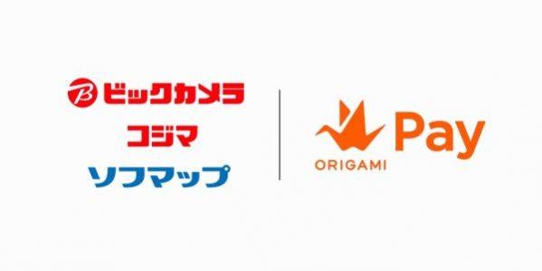 Origami Pay、ビックカメラ・コジマ・ソフマップで利用可能に