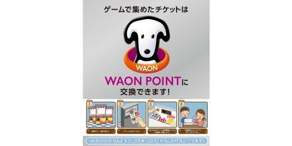 カプコン、ゲームのプレイで「WAON POINT」が貯まるサービスを開始
