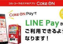 Coke ON PayでLINE Payの利用が可能に 50円分のLINE Payボーナスを獲得できるキャンペーンも