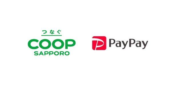 PayPay、北海道のスーパーマーケットチェーン「コープさっぽろ」に導入