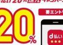 ドコモ、スマホ決済サービス「d払い」で+20%のdポイントを還元するキャンペーンを実施