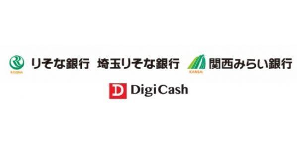 FinTechベンチャーのSTAGEが開発したQRコード決済「DigiCash」がりそな銀行、埼玉りそな銀行、関西みらい銀行の口座からチャージ可能に